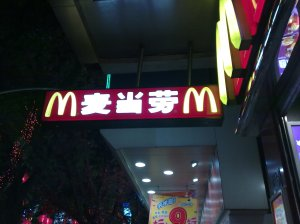 china's McD